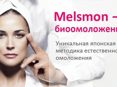 Плацентарная терапия Мэлсмон