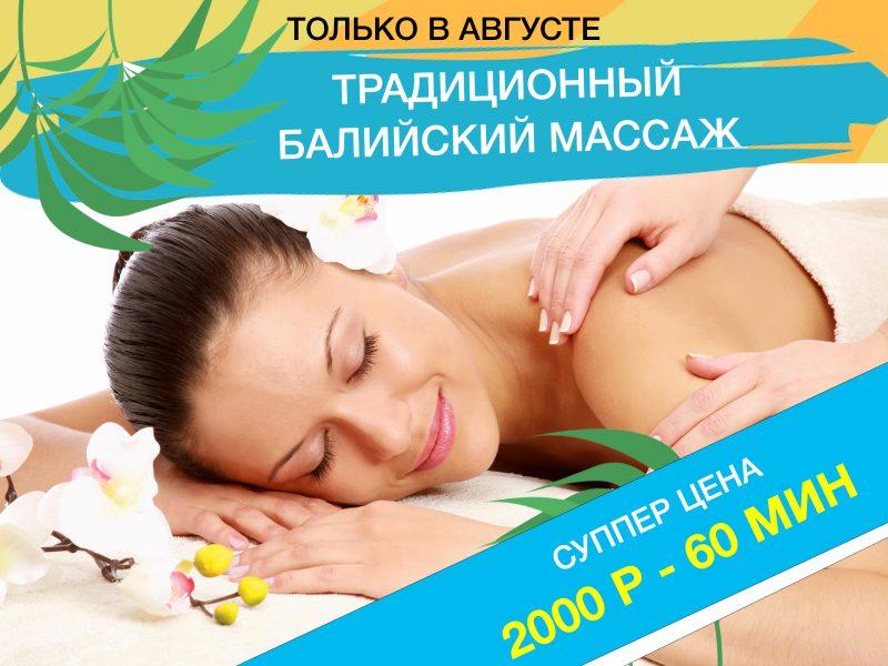 ТОЛЬКО В АВГУСТЕ! СКИДКА 40% на балийский массаж по супер-цене 2000 руб. за 60 мин. Приходите!