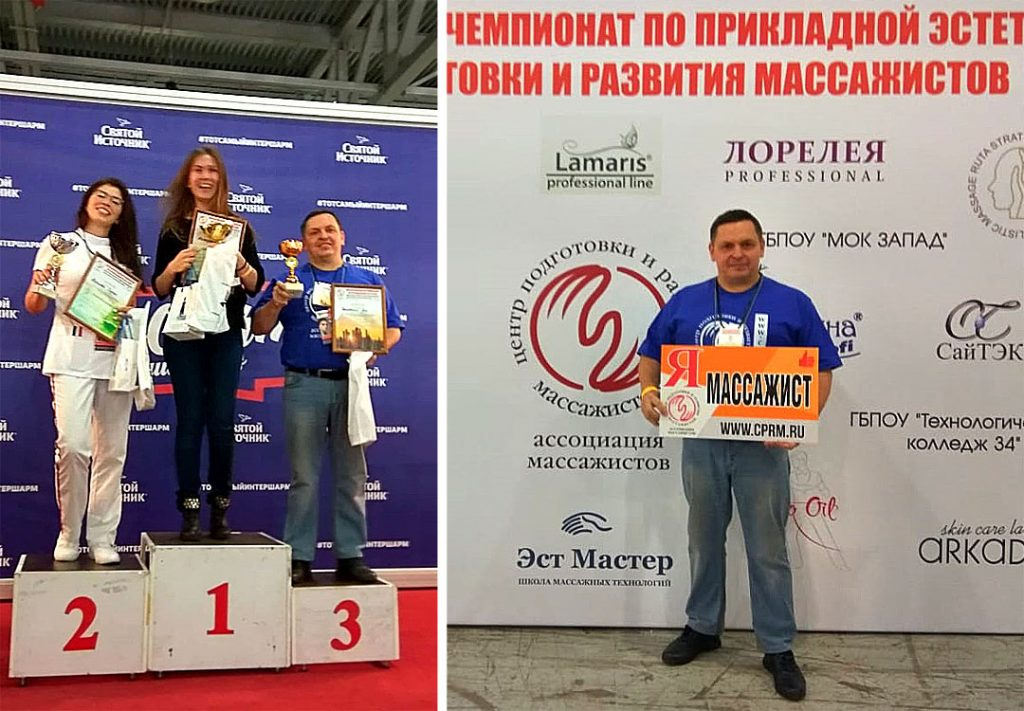 Международный чемпионат по эстетике тела. Победители